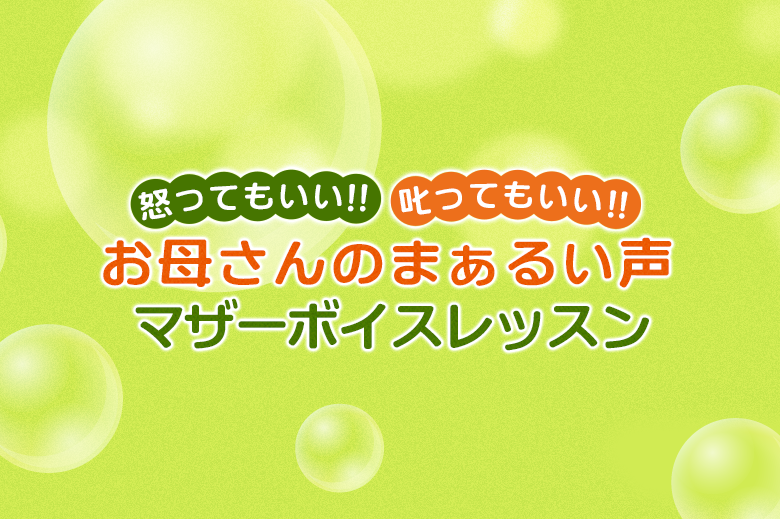【動画講座プレゼント③ 子どもはお母さんが〇〇◯!】
